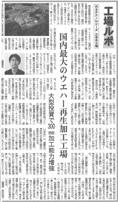 http://www.rs-tec.jp/press/press_images/2015_news_2.png